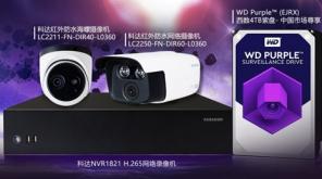 打造你的安全视界!西部数据紫盘+科达NVR