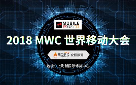 2018MWC 世界移动大会