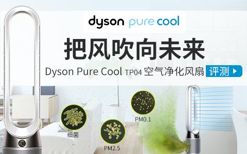 把风吹向未来 Dyson Pure Cool TP04 空气净化风扇评测