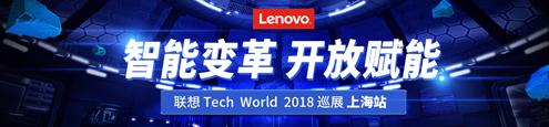 联想Tech World 2018巡展 上海站