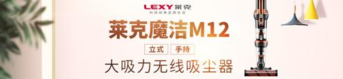 莱克魔洁M12 大吸力无线吸尘器