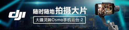 大疆灵眸Osmo手机云台 2