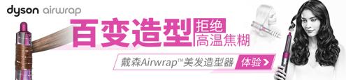 戴森Airwrap美发造型器