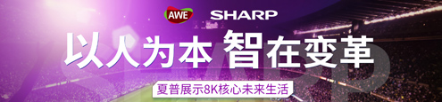 AWE2018 夏普展示8K核心未来生活