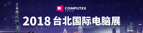 Computex2018 台北国际电脑展