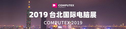 Computex2019 台北国际电脑展