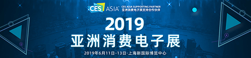 CES Asia 2019亚洲消费电子展