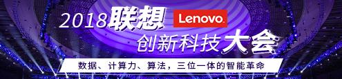 2018联想创新科技大会