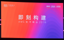 AWS技术峰会上海站:引领云计算发展 助力企业数字化转型