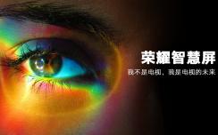 正式进军电视领域:荣耀发布智慧屏新品类 首款产品8月问世