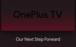 又一手机厂商投身电视领域 外媒称一加将与9月26日推出一加电视