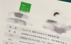 魅族16s Pro更多信息曝光:搭载骁龙855 Plus、预装Flyme 7.8