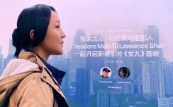 iPhone 11 Pro全程拍摄 苹果新春影片《女儿》正式上线