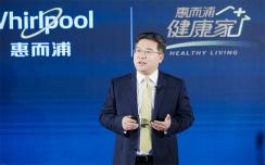 惠而浦专访:持续加大品牌投入力度 引领健康家居新风尚