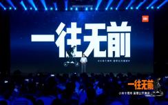 雷军举办小米十周年演讲:发布超大杯手机,黑科技透明电视降临