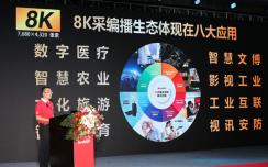 夏普开启新布局 推出8K采编播生态解决方案