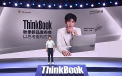 重新定义属于新青年的笔记本 联想ThinkBook新品有颜值有性能