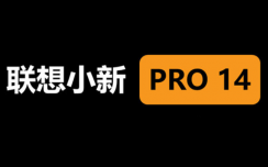 联想小新Pro 14详细规格曝光 搭载2.2K屏幕单烤38W功耗