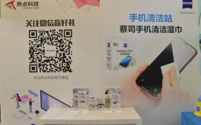 上海科博会 2019   为屏幕保驾护航:卡尔蔡司展示清洁湿巾