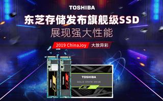东芝存储发布旗舰级SSD 展现强大性能