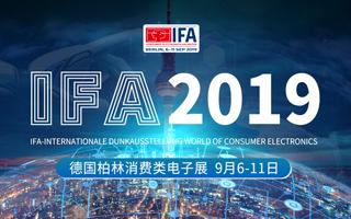 IFA2019 德国柏林消费类电子展