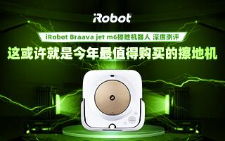 iRobot Braava jet m6擦地机器人 深度测评