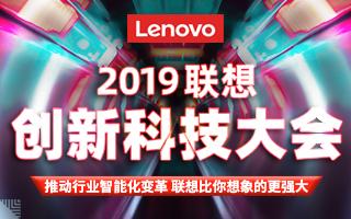 2019联想创新科技大会