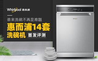 惠而浦14套洗碗机首发评测