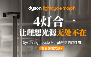 Dyson Lightcycle Morph 照明灯评测