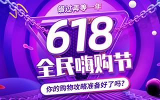 618全民嗨购节 你的购物攻略准备好了吗?