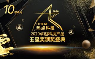 2020五星奖颁奖盛典