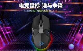 达尔优A970游戏鼠标评测