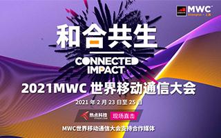 2021MWC世界移动通信大会