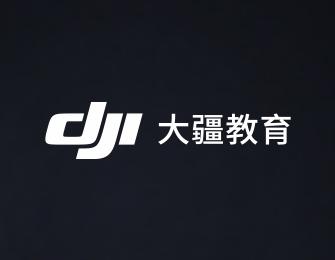 大疆教育 RoboMaster EP 线上发布会