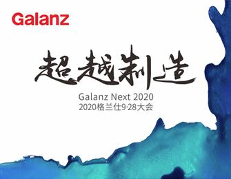 超越制造 2020格兰仕9.28大会