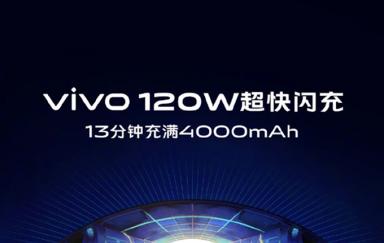 13分钟充满4000mAh vivo宣布120W超快闪充技术