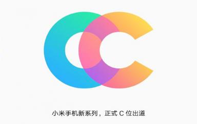 小米重新梳理手机产品线 新增小米CC系列