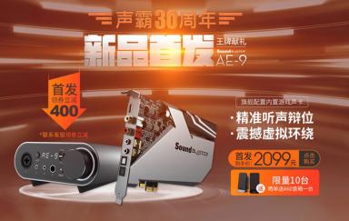 创新AE-9旗舰游戏声卡开卖:2099元享受发烧音质