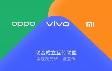 加速跨品牌文件传输 小米OPPO和vivo成立互传联盟