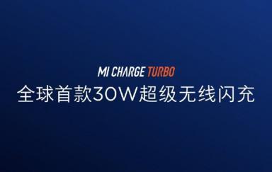 小米发布30W超级无线闪充 小米9 Pro 5G版将率先使用