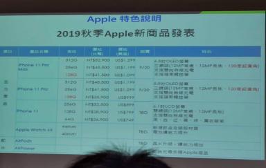 苹果iPhone 11系列手机价格曝光:749美元起售