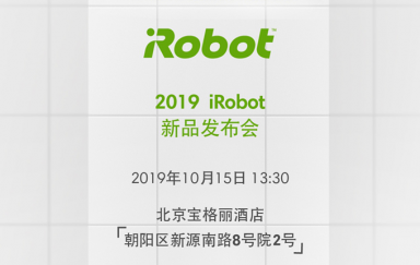 iRobot宣布10月15日举办新品发布会:新一代m6拖地机器人将在中国正式发布