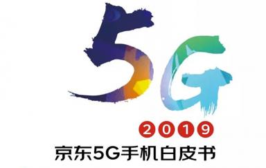 京东5G手机白皮书:华为登顶 小米是主要换机来源
