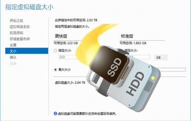利用Windows自带的免费功能造出一块6TB的固态硬盘!