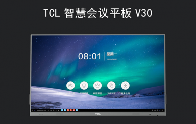 TCL发布智显V30智慧会议平板 重新定义会议生产力工具