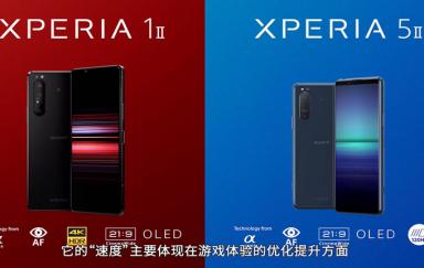 为速度而生   索尼发布Xperia 1 Ⅱ和Xperia 5 Ⅱ两款旗舰手机