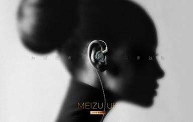魅族 UR LIVE特调版耳机新品发布,售价1299元