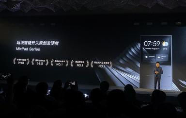 欧瑞博举行2020全宅智能新品发布会 MixPad X智能面板震撼亮相