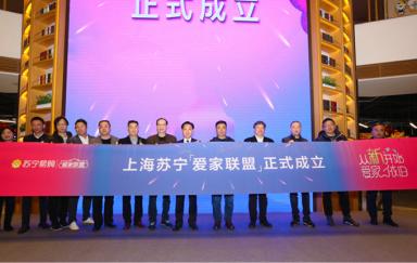 """上海苏宁""""爱家联盟""""正式成立:""""全民焕新家电节""""隆重开启"""