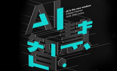 AI就是智慧——海信AWE2020线上揭秘